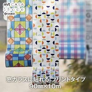 mt CASA Shade 窓ガラスに貼れる プリントタイプ 90mm×10m