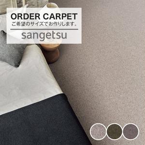 サンゲツ ロールカーペット 【サンシャリオII】 サイズオーダー