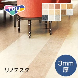東リ コンポジションビニル床タイル リノテスタ 450×450×3.0mm 20枚入り 30TC501~30TC517