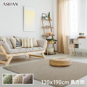 アスワン リビングラグ PTT繊維カーペット バルゴ 130×190cm