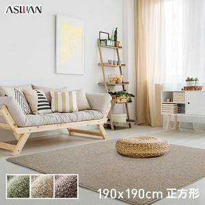 アスワン リビングラグ PTT繊維カーペット バルゴ 190×190cm