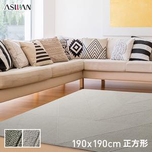 アスワン リビングラグ PTT繊維カーペット メテオ 190×190cm