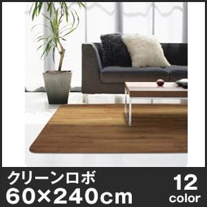 ゴシゴシ洗えるカーペット アスワン クリーン ロボ マットサイズ 60×240cm