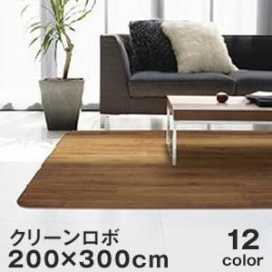ゴシゴシ洗えるカーペット アスワン クリーン ロボ ラグサイズ 200×300cm