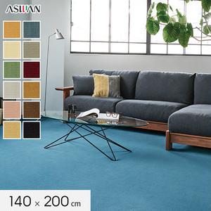 アスワン YESカーペット 【アスディパー】 140×200cm