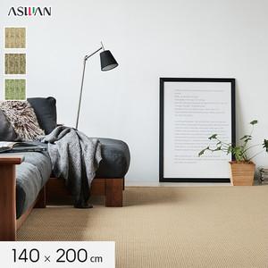 ■防ダニ・防音■アスワン YESカーペット 【アスフェロー】 140×200cm