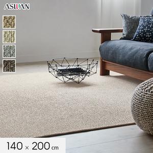 アスワン YESカーペット 【アスグロー】 140×200cm
