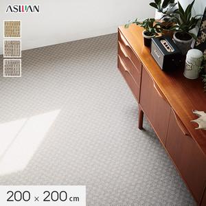 ■防ダニ・防音■アスワン YESカーペット 【アスアルト】 200×200cm