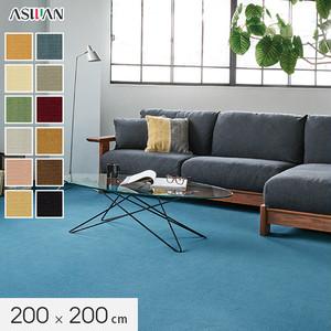 アスワン YESカーペット 【アスディパー】 200×200cm