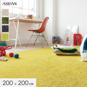 アスワン YESカーペット 【アスフラフィ】 200×200cm