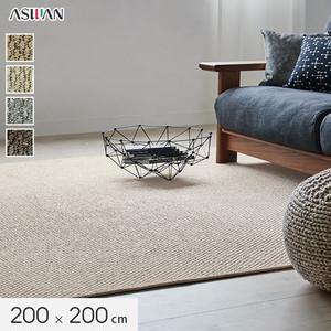 アスワン YESカーペット 【アスグロー】 200×200cm