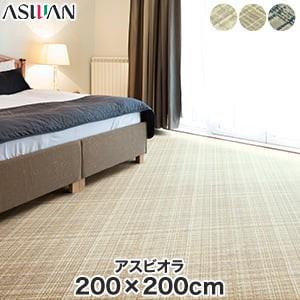 アスワン YESカーペット 【アスビオラ】 200×200cm
