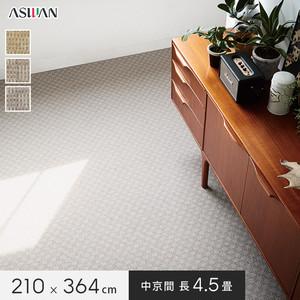■防ダニ・防音■アスワン YESカーペット 【アスアルト】 中京間 長4.5畳 210×364cm