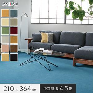 アスワン YESカーペット 【アスディパー】 中京間 長4.5畳 210×364cm