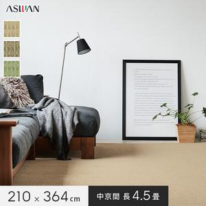 ■防ダニ・防音■アスワン YESカーペット 【アスフェロー】 中京間 長4.5畳 210×364cm