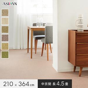 ■防ダニ・防音■アスワン YESカーペット 【ニューワーゲン】 中京間 長4.5畳 210×364cm