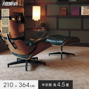■防ダニ・防音■アスワン YESカーペット 【ルクソール】 中京間 長4.5畳 210×364cm