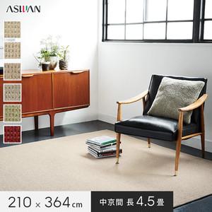 ■防ダニ・防音■アスワン YESカーペット 【アスメロディII】 中京間 長4.5畳 210×364cm