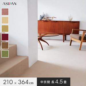 ■防ダニ・防音■アスワン YESカーペット 【ニューアスノーブル】 中京間 長4.5畳 210×364cm