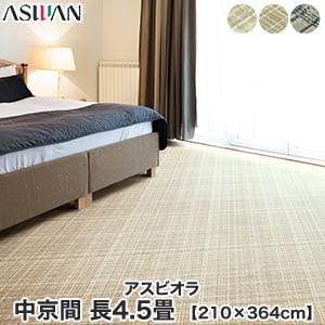 アスワン YESカーペット 【アスビオラ】 中京間 長4.5畳 210×364cm