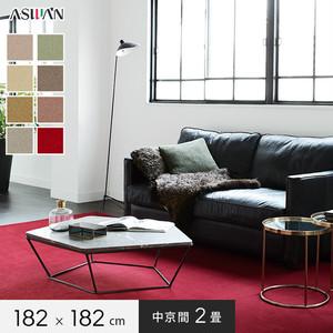 ■防ダニ・防音■アスワン YESカーペット 【アドニス】 中京間 2畳 182×182cm
