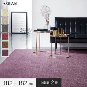 アスワン YESカーペット 【アスブルースII】 中京間 2畳 182×182cm