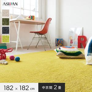 アスワン YESカーペット 【アスフラフィ】 中京間 2畳 182×182cm
