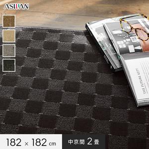 アスワン YESカーペット 【アスリリック】 中京間 2畳 182×182cm