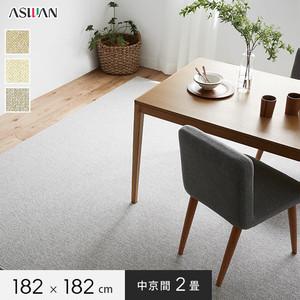 ■防ダニ・防音■アスワン YESカーペット 【アスマーチ】 中京間 2畳 182×182cm