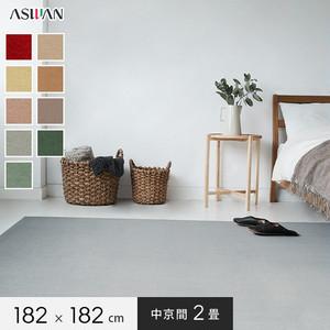 ■防ダニ・防音■アスワン YESカーペット 【ニューウールポリッシャー】 中京間 2畳 182×182cm