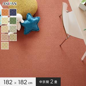 ■防ダニ・防音■アスワン YESカーペット 【ニューアスワールド】 中京間 2畳 182×182cm