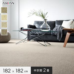 ■防ダニ・防音■アスワン YESカーペット 【アスシード】 中京間 2畳 182×182cm