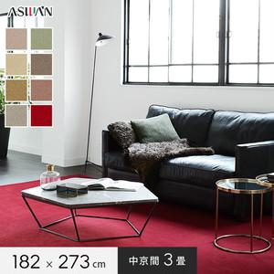 ■防ダニ・防音■アスワン YESカーペット 【アドニス】 中京間 3畳 182×273cm