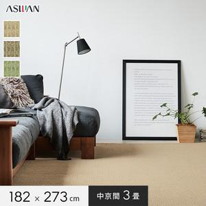■防ダニ・防音■アスワン YESカーペット 【アスフェロー】 中京間 3畳 182×273cm