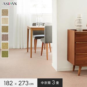 ■防ダニ・防音■アスワン YESカーペット 【ニューワーゲン】 中京間 3畳 182×273cm