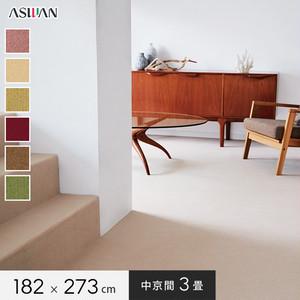 ■防ダニ・防音■アスワン YESカーペット 【ニューアスノーブル】 中京間 3畳 182×273cm