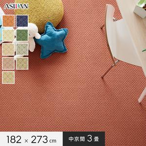 ■防ダニ・防音■アスワン YESカーペット 【ニューアスワールド】 中京間 3畳 182×273cm