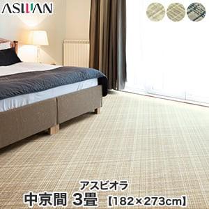 アスワン YESカーペット 【アスビオラ】 中京間 3畳 182×273cm