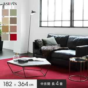 ■防ダニ・防音■アスワン YESカーペット 【アドニス】 中京間 長4畳 182×364cm