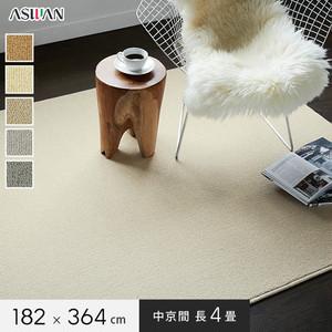 ■防ダニ・防音■アスワン YESカーペット 【アスフェリーチェ】 中京間 長4畳 182×364cm