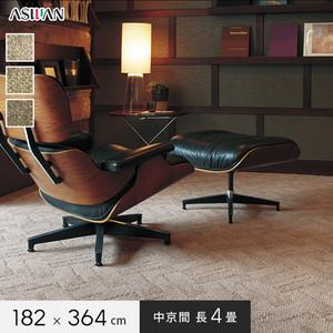 ■防ダニ・防音■アスワン YESカーペット 【ルクソール】 中京間 長4畳 182×364cm