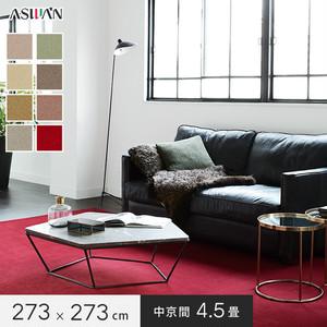 ■防ダニ・防音■アスワン YESカーペット 【アドニス】 中京間 4.5畳 273×273cm