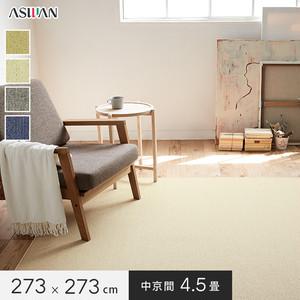 ■アース防ダニ・防音■アスワン YESカーペット 【アスイーズ】 中京間 4.5畳 273×273cm