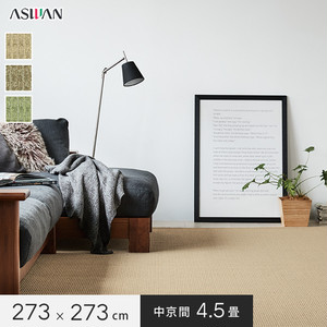 ■防ダニ・防音■アスワン YESカーペット 【アスフェロー】 中京間 4.5畳 273×273cm
