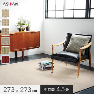 ■防ダニ・防音■アスワン YESカーペット 【アスメロディII】 中京間 4.5畳 273×273cm