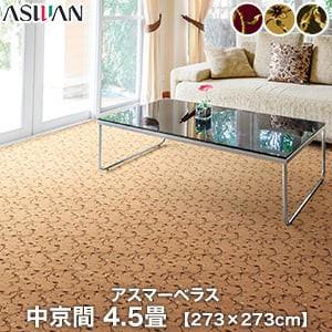 アスワン YESカーペット 【アスマーベラス】 中京間 4.5畳 273×273cm