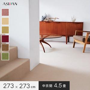 ■防ダニ・防音■アスワン YESカーペット 【ニューアスノーブル】 中京間 4.5畳 273×273cm