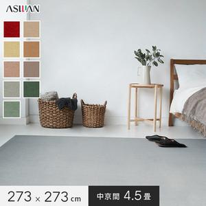 ■防ダニ・防音■アスワン YESカーペット 【ニューウールポリッシャー】 中京間 4.5畳 273×273cm