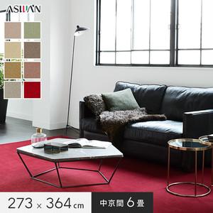 ■防ダニ・防音■アスワン YESカーペット 【アドニス】 中京間 6畳 273×364cm