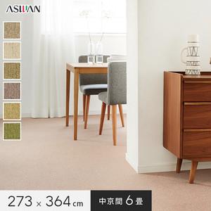 ■防ダニ・防音■アスワン YESカーペット 【ニューワーゲン】 中京間 6畳 273×364cm